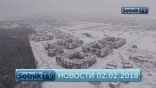 НОВОСТИ. ИНФОРМАЦИОННЫЙ ВЫПУСК 02.02.2018