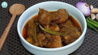 রাঁধুনি দিয়ে মুরগির মাংস কষা | Radhuni Diye Murgir Mangsho Kosha | Chicken Curry Bangla Recipe.