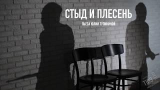 Solo. Стыд и плесень | Официальный трейлер