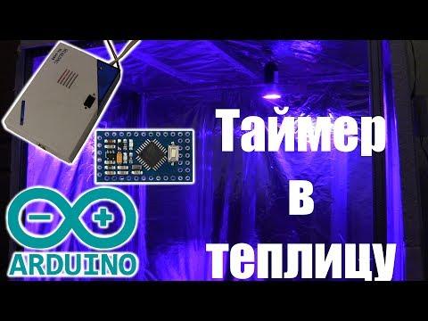 Простой таймер в теплицу - на Arduino