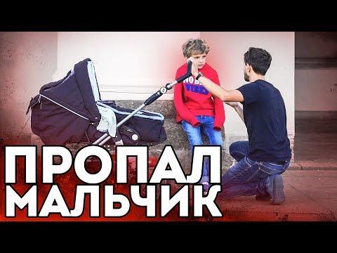 НАЙТИ ЛЮБОЙ ЦЕНОЙ | Равнодушны ли прохожие к пропавшему ребёнку | Социальный эксперимент