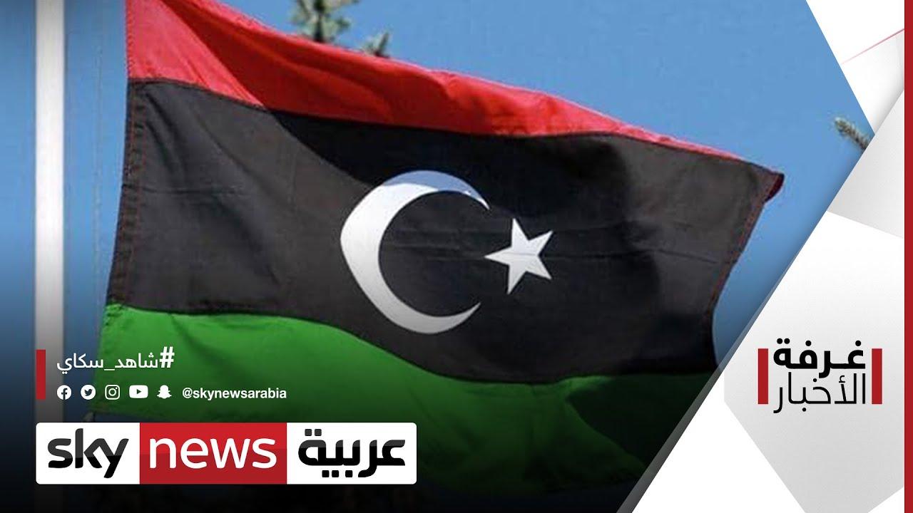 المجلس الرئاسي: نعمل لتوحيد المؤسسة العسكرية الليبية | غرفة الأخبار  - نشر قبل 11 ساعة
