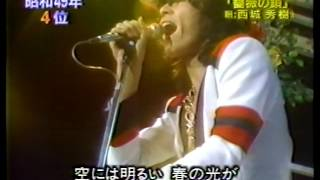 作詞 たかたかし/作曲 鈴木邦彦/編曲 馬飼野康二 1974年2月25日発売.