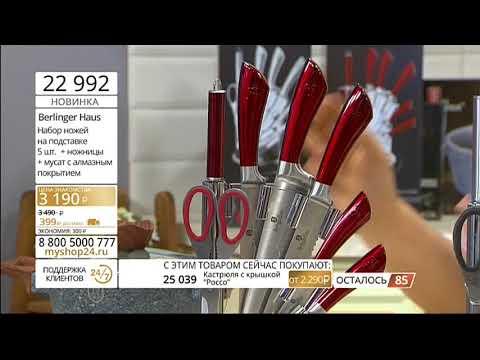 Набор ножей на подставке 8 предметов