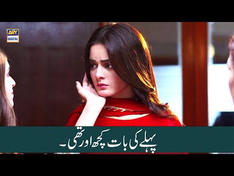 Pehle Ki Baat Kuch Aur Thi | Best Scene | Minal Khan from YouTube · Duration:  2 minutes 12 seconds