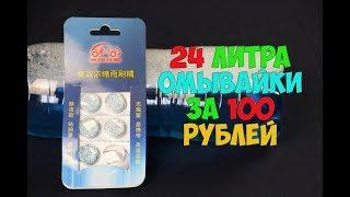 Таблетки для омывателя автомобиля - 24 литра омывайки за 100 рублей