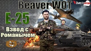 E-25 Взвод с Романычем Стрим [World of Tanks]