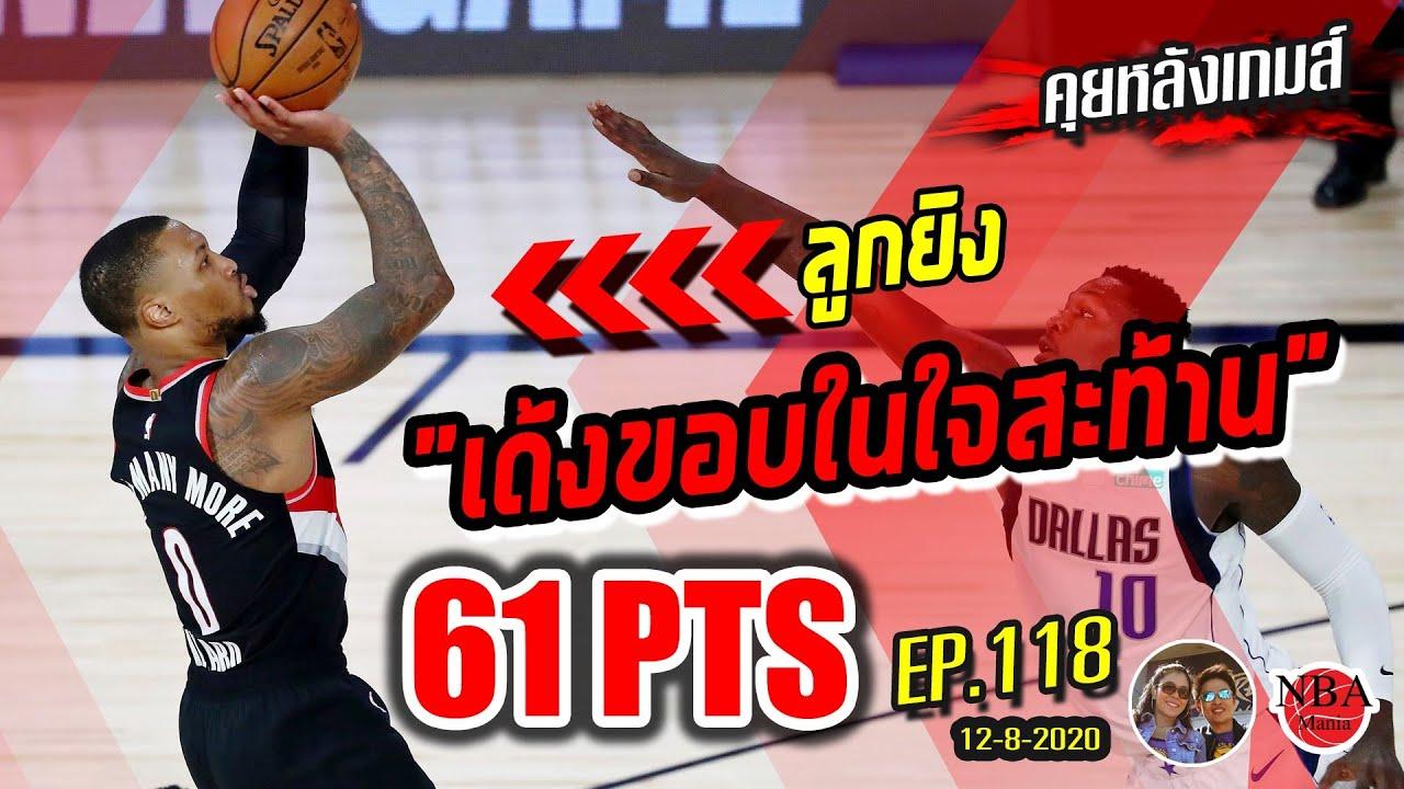 คุยหลังเกมส์ EP118: เกาะติด 4 ทีมลุ้น Play in game!!