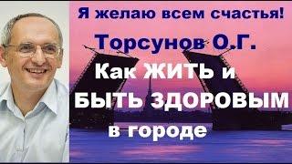 Торсунов О.Г. Как ЖИТЬ и  БЫТЬ ЗДОРОВЫМ в городе. Санкт-Петербург 08.12.2016
