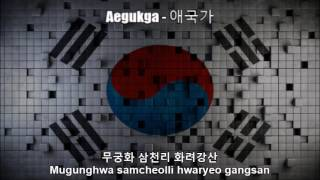 national anthem of south korea aegukga 애국가 nightcore style with lyrics