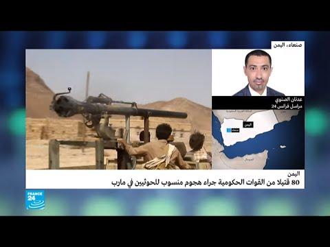 اليمن: عشرات القتلى في هجوم على معسكر للقوات الحكومية في مأرب  - نشر قبل 6 ساعة