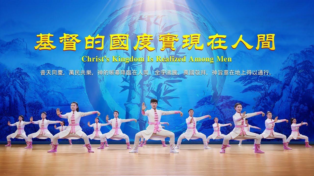 基督教會歌舞《基督的國度實現在人間》新耶路撒冷從天而降