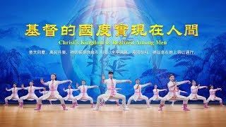 基督教會歌舞《基督的國度實現在人間 》新耶路撒冷從天而降