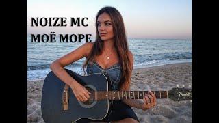 Моё море ( Noize MC guitar cover) кавер