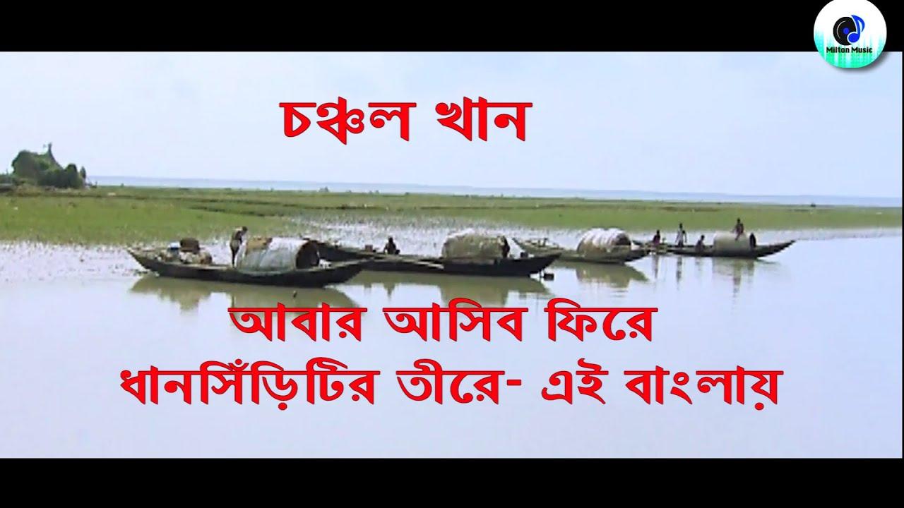 Lyrics of Bengali Song Abar Asibo Fire Play Antakshari ...
