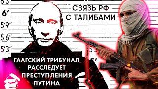 Суд в Гааге над Путиным и Ко, MH-17 и связь РФ с талибами // Клирик