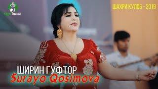 Сурайё Косимова - Ширин гуфтор | Парвози умед ш. Кулоб 2019