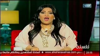 نفسنة | لما الراجل فلوسه تكتر .. قلب الست فى معدتها .. لقاء مع إسماعيل فرغلى 20 ديسمبر