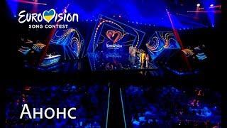 Финал национального отбора – Национальный отбор на Евровидение-2018. Смотрите 24 февраля