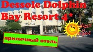 Отель Dessole Dolphin Bay Resort 4* (#Греция, о. #Крит). Отзыв об отеле!(Отель Dessole Dolphin Bay Resort 4* отлично подойдет для #отдыха всей семьей. В видео подробно рассказывается про #питан..., 2016-06-17T14:00:01.000Z)