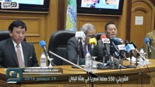 مصر العربية | الشربيني:550 معلمًا مصريًا في بعثة لليابان