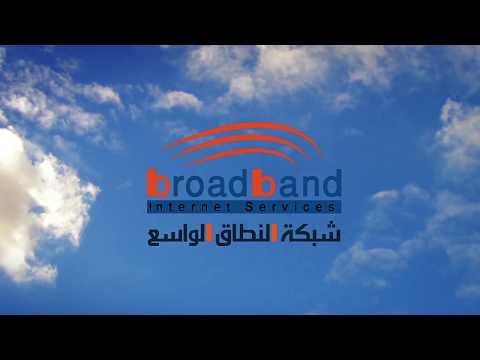BroadBand - Internet service provider leader in Iraq... HD