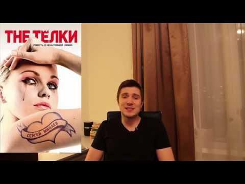 Сергей минаев и его the телки! )))))ненастоящая любовь) ржачные.