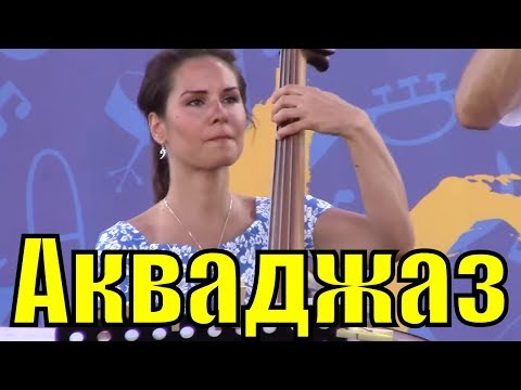 Джазфестиваль Игоря Бутмана / АКВАДЖАЗ СОЧИ / Sochi Jazz Festival / AquaJazz2016 / The best of Jazz