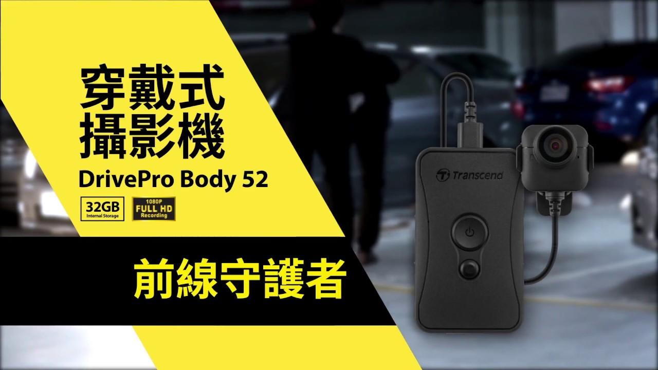 【GOMINI】創見 DrivePro Body 52 警用 密錄器 穿戴式攝影機 前線守護者 官方影片 - YouTube