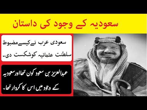 History of Saudi Arabia (Abdul Aziz Bin Saud)  | Urdu / Hindi