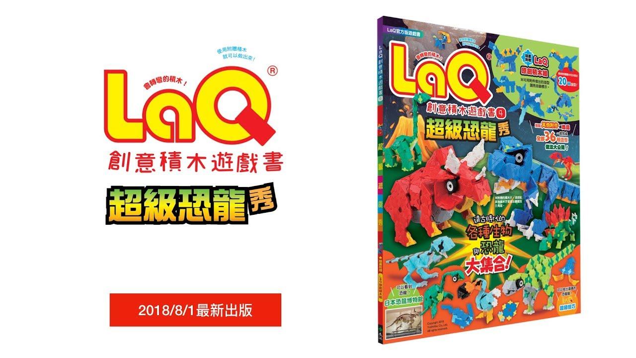 恐龍迷請注意!《LaQ創意積木遊戲書4:超級恐龍秀》8月新登場! - YouTube