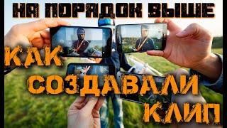 """Рассказ о съёмках клипа """"НАШ ГОРОД"""""""
