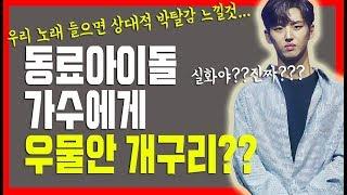 펜타곤 홍석 온앤오프 비하? 남자아이돌 말실수 [김새댁]