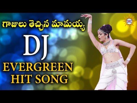 Gajjulu Thechina Mamayo Dj Evergreen Hit Song || Disco Recording Company