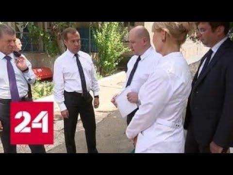 Проблемы медицинского кластера: Дмитрий Медведев с рабочей поездкой в Севастополе - Россия 24