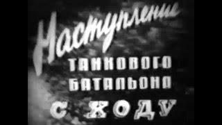 Наступление танкового батальона. Учебный фильм. часть 1.