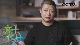 《文化十分》 20200323| CCTV综艺