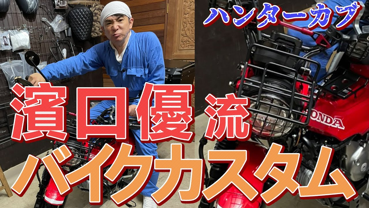 【バイク】完成!濱口流カスタム!!!ブンブンブブブーン!!!