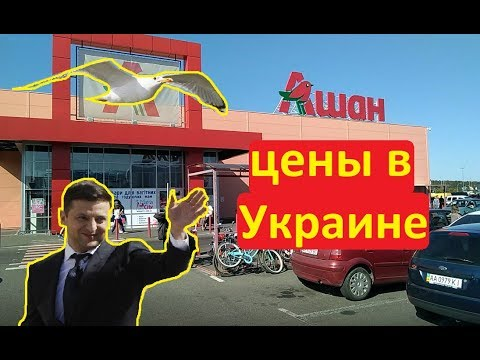Цены в Украине при Зеленском показали в сети Жители Крыма в шоке