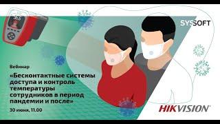Бесконтактные системы доступа и контроль температуры сотрудников в период пандемии и после