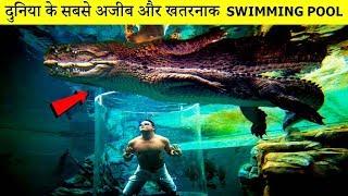 दुनिया के सबसे अजीब और खतरनाक स्विमिंग पूल   Most Dangerous and Strange Swimming Pools in the World.