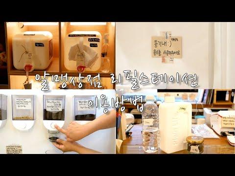 (SUB) 알맹상점 플라스틱 재사용 하는 리필 스테이션 이용 방법 | 세탁세제 리필 | 화장품 리필 | 마시는 차 리필 | 플라스틱 재활용 | 친절한 래교