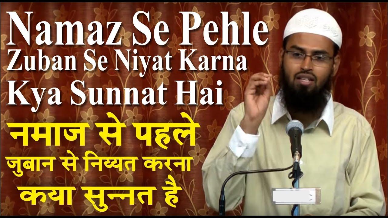 91df60dcfbf Namaz Se Pehle Zuban Se Niyat Karna Kya Sunnat Hai By Adv. Faiz Syed ...