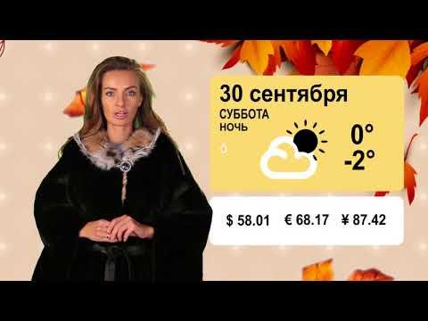 Сладкая погода на 30 сентября