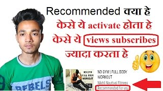 what is recommended & how to activate recommended for you | [hindi]
