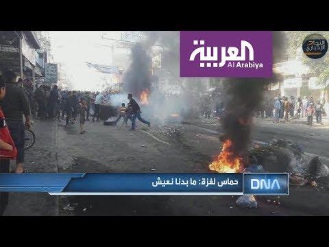 DNA  | حماس لغزة: ما بدنا نعيش  - نشر قبل 2 ساعة