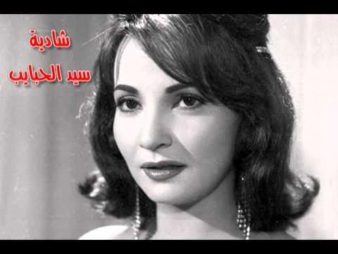 شادية سيد الحبايب Shadia Sed Elhabayeb