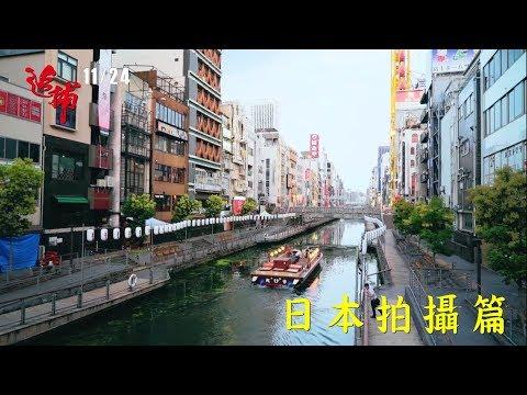 11.24【追捕】幕後花絮│日本拍攝篇