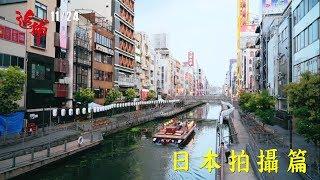 11.24【追捕】幕後花絮 日本拍攝篇