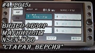 Видео-обзор NSCN-W60